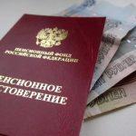 Лжесотрудница Пенсионного фонда похитила деньги жительницы Прокопьевска