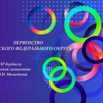 В Ленинске-Кузнецком завершилось первенство СФО по спортивной гимнастике