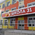 В Киселевске капитально отремонтировали школу №31