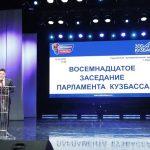 Парламент Кузбасса принял судьбоносный для Гурьевского округа закон