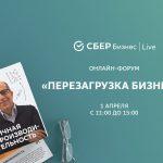 Кузбасские предприниматели могут принять участие в бизнес-форуме Сбербанка