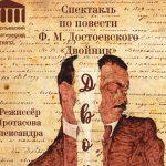 «Двойник» на сцене Прокопьевского драматического театра