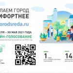 Жители 19 городов Кузбасса сами выберут общественные территории для ремонта