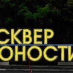 У Кемеровского сквера Юности установят новую арку за 1,2 миллиона