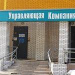 В Кузбассе жители 735 домов сменили управляющую компанию