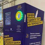 В кемеровских гипермаркетах вторсырье можно обменять на скидку