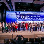Кузбасские журналисты одержали победу во всероссийском конкурсе