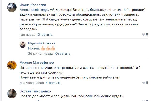 обрушение в школе Междуреченска