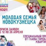 В Новокузнецке победителя конкурса «Молодая семья» ждет в подарок квартира