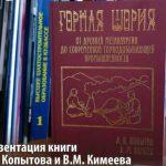 29 апреля в Кемерове состоится презентация книги о Горной Шории Александра Копытова и Валерия Кимеева