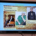 Школьников Киселёвска познакомили с традициями и обычаями грузин