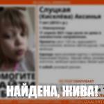 В Новокузнецке без вести пропавшую семилетнюю девочку нашли в цирке