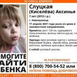 В Новокузнецке пропала семилетняя девочка