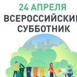 Кузбассовцы присоединятся к Всероссийскому субботнику