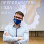 Сергей Мельников из Новокузнецка стал лучшим преподавателем 2021 года в Кузбассе