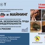 С 1 по 4 мая в Новокузнецке состоится международная выставка