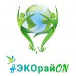 К 300-летию Кузбасса в Прокопьевском округе запустили экомарафон