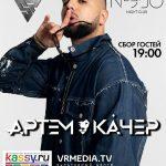 Автор «Грустного Дэнса» Артем Качер приезжает в Кемерово