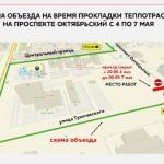В Кемерове перекроют движение по Октябрьскому проспекту