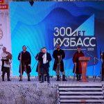 В Новокузнецке торжественно встретили участников экспедиции, организованной к 300-летию Кузбасса