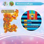 Впервые в Кузбассе пройдёт фестиваль сказочных героев