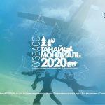Названы даты проведения чемпионата мира по парашютному спорту в Кузбассе