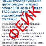 Глава Юрги предупредил о фейковом сообщении в Сети
