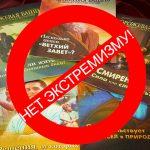 В Калтане Следком пресек деятельность Свидетелей Иеговы
