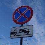 В Кемерове запретили парковку в девяти местах