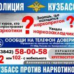 В Кемерове задержали  мужчину, пользующегося услугами «кладменов»