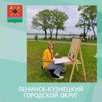 Юные живописцы из Ленинска-Кузнецкого побывали на выездном пленэре