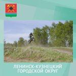 В Ленинске-Кузнецком пройдёт четвертый этап первенства по мотокроссу