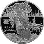 Памятная монета в честь 300-летия Кузбасса появилась в России