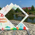 103 года: Кемерово отмечает День города