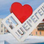 Правительство РФ направит полмиллиарда рублей на развитие Шерегеша