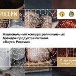 Кузбассовцев приглашают принять участие в гастрономическом «батле»