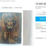 Кемеровчанин продаёт икону за 10 миллионов