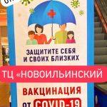 В Новокузнецке появится ещё один пункт вакцинации