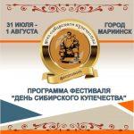 Обряд на привлечение удачи и фейерверк: опубликована подробная программа «Дня Сибирского купечества» в Мариинске