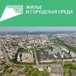 В Кемерове началась реализация второй очереди строительства ЖК «Кузнецкий»