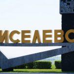 В Киселёвске демонтируют стелу на въезде в город