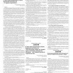 Кузбасс 27 июля 2021 официально