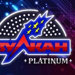 Онлайн-казино Вулкан Платинум: зона экстремального азарта и комфортной игры