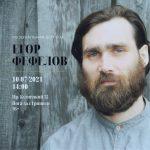 В Кемерове пройдёт необычный концерт для души