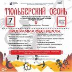В Кемеровском округе пройдёт фестиваль культур коренных малочисленных народов Сибири