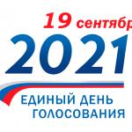 Независимые эксперты проверили готовность Кузбасса к выборам в Госдуму РФ