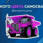 Автосамосвал KOMATSU с секретным раскрасом введут в строй на разрезе «Барзасское товарищество» АО «Стройсервис» в Кузбассе