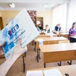 В ЕГЭ для школьников будут вносить изменения