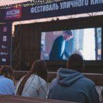 В Кемерове пройдёт фестиваль уличного кино
