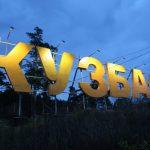 Кузбасс заключил соглашение о партнерстве в сфере цифровизации экономики региона с компанией «ВымпелКом»